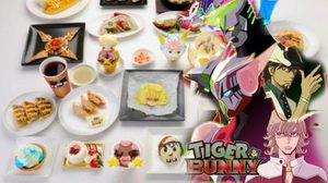 เมนูอาหาร Tiger & Bunny  จากแคมเปญของ Namja Town