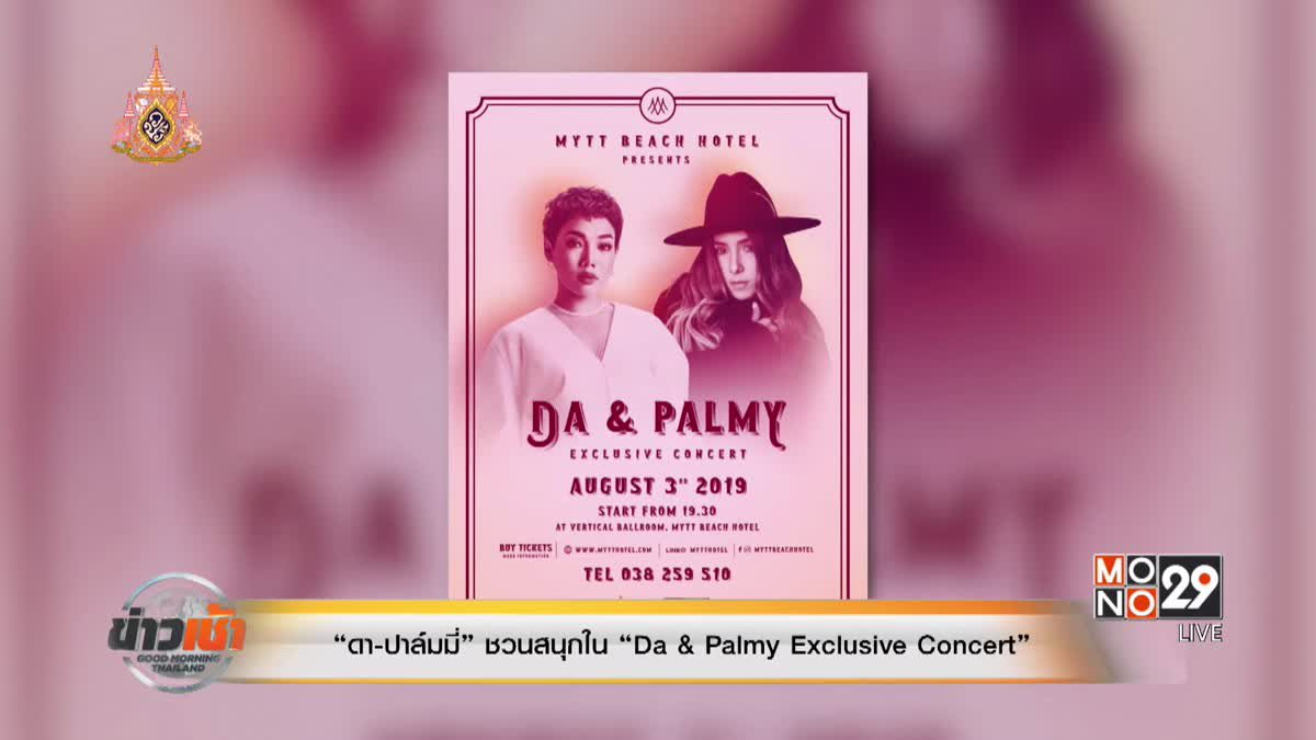 """""""ดา-ปาล์มมี่"""" ชวนสนุกใน """"Da & Palmy Exclusive Concert"""""""