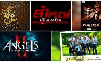 Mono29 Thai Series มอบความสุข สนุก มันส์ ตลอดปี 2016