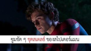 ซูมสุดเลนส์!! ภาพชุดสเตลธ์สไปเดอร์แมน ในกองถ่าย Spider-Man: Far From Home