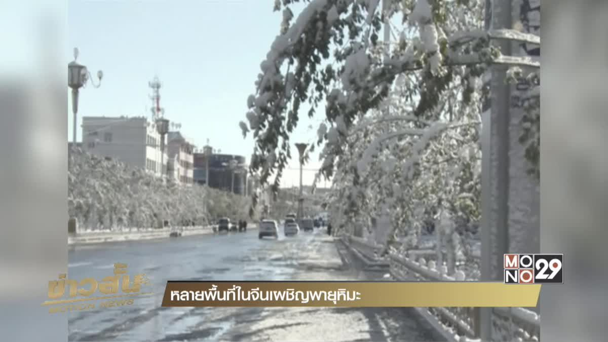 หลายพื้นที่ในจีนเผชิญพายุหิมะ