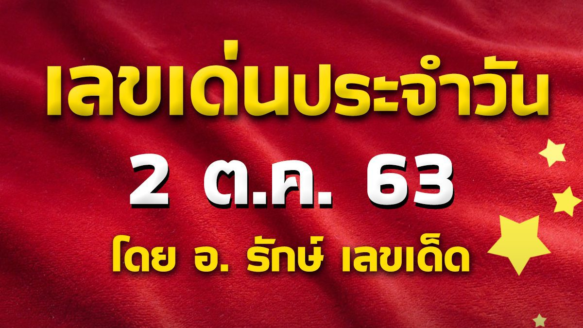 ปรับโฉมใหม่ เลขเด่นประจำวันที่ 2 ต.ค. 63 กับ อ.รักษ์ เลขเด็ด #ฮานอย