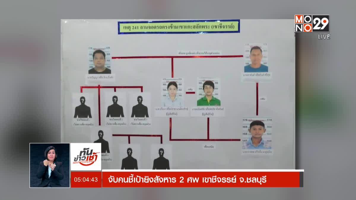 จับคนชี้เป้ายิงสังหาร 2 ศพ เขาชีจรรย์ จ.ชลบุรี