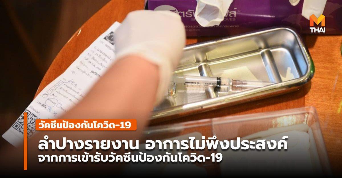 สสจ. ลำปางแจงกรณี พบผู้มีอาการไม่พึงประสงค์จากการรับวัคซีน