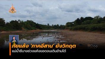 สถานการณ์ภัยแล้ง 'ภาคอีสาน' ยังวิกฤต แม่น้ำชีบางช่วงแห้งขอดจนเดินข้ามได้