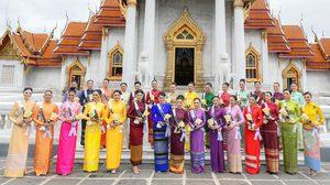 สาวงาม 30 คนสุดท้าย มิสยูนิเวิร์สไทยแลนด์ 2021 สวมชุดไทยจิตรลดาใส่บาตรเสริมสิริมงคล