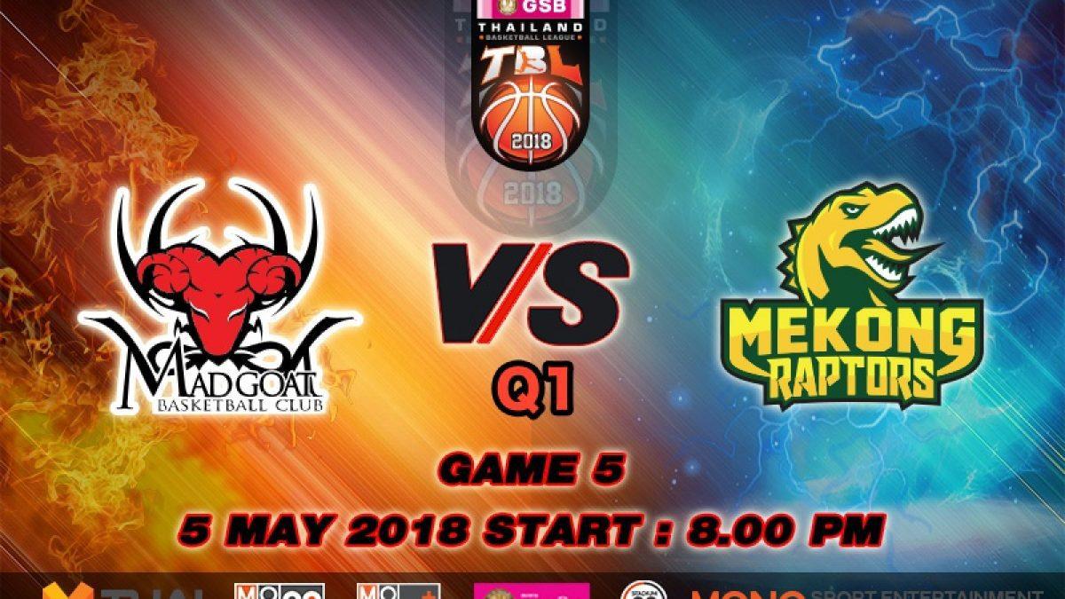 ควอเตอร์ที่ 1 การเเข่งขันบาสเกตบอล GSB TBL2018 : Madgoat VS Mekong Raptor (5 May 2018)
