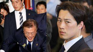 บอดี้การ์ดหล่อ แย่งซีน ประธานาธิบดีเกาหลีใต้  มุนเจอิน แบบรัวๆ