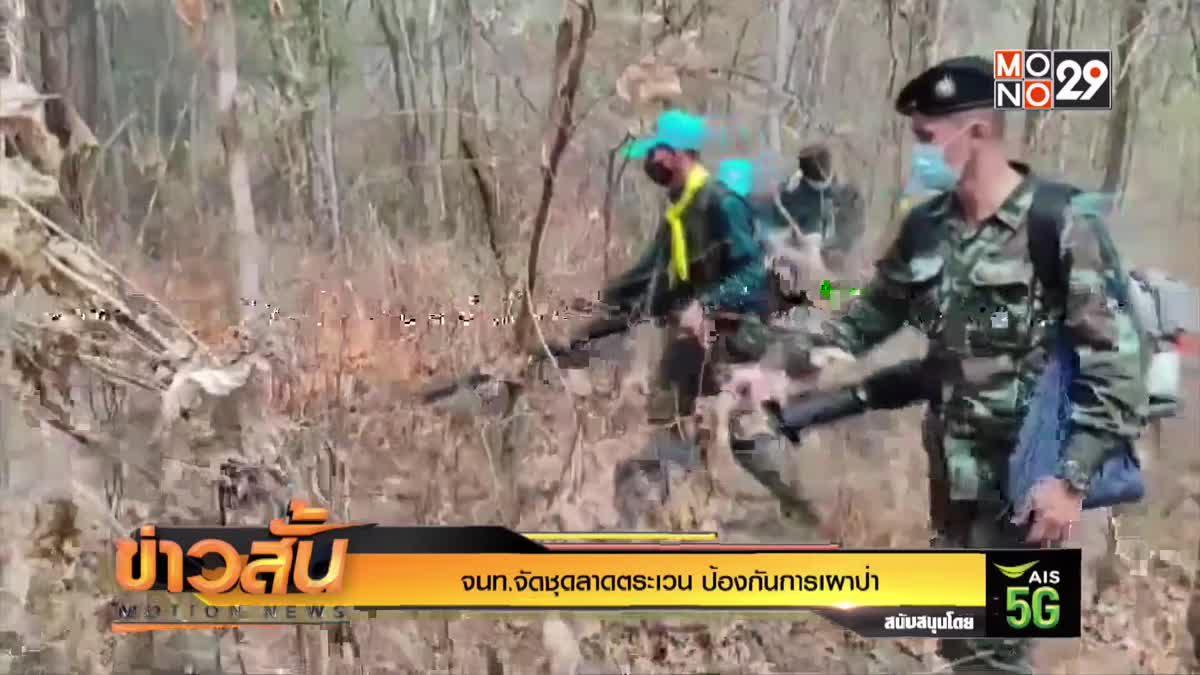 จนท.จัดชุดลาดตระเวน ป้องกันการเผาป่า