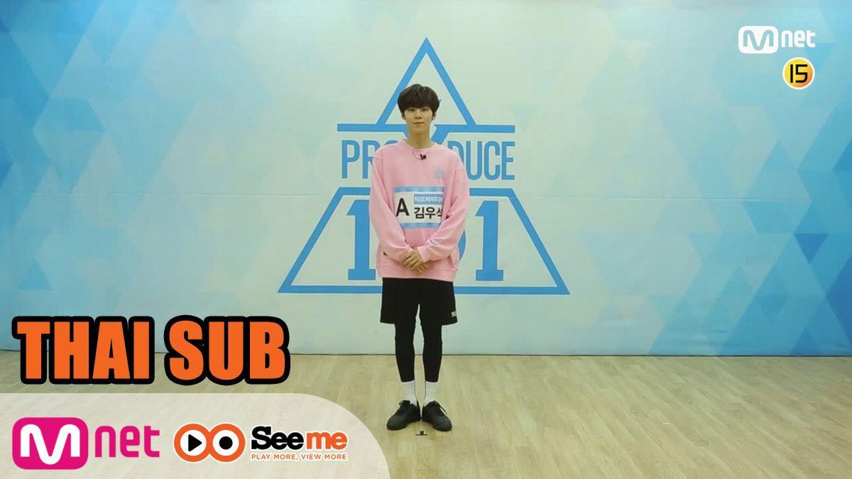 [THAI SUB] วีดีโอประเมินผลเซ็นเตอร์ | 'คิม อูซอก'  KIM WOO SEOK I จากค่าย T.O.P.media