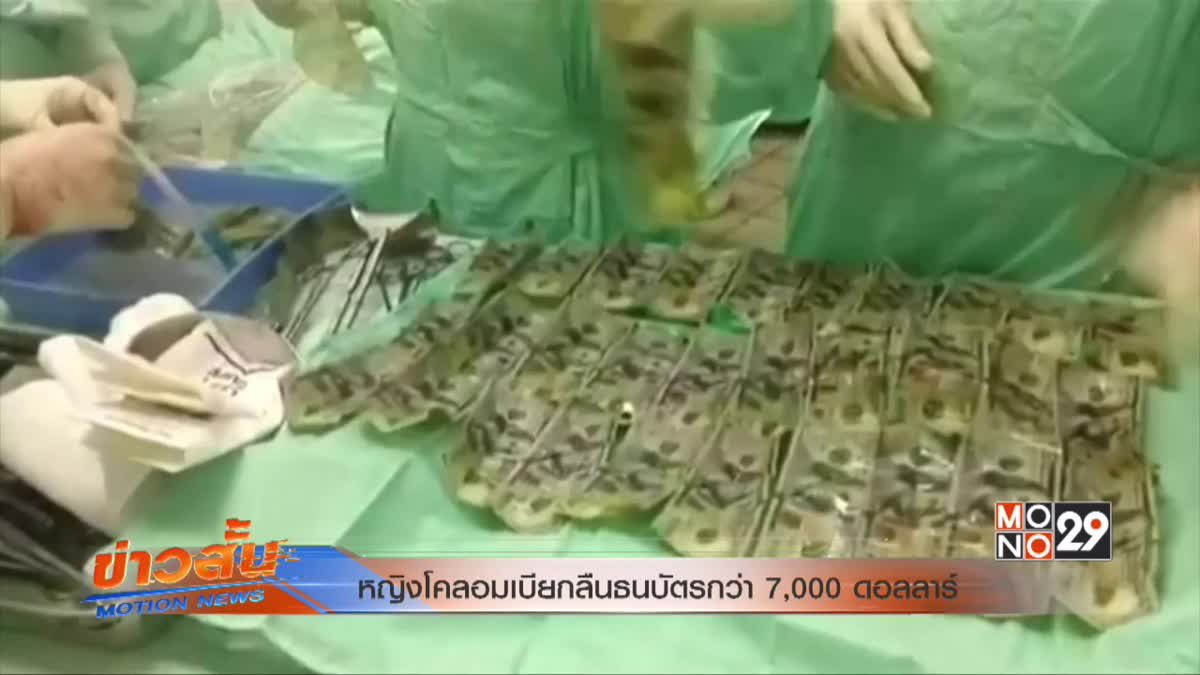 หญิงโคลอมเบียกลืนธนบัตรกว่า 7,000 ดอลลาร์