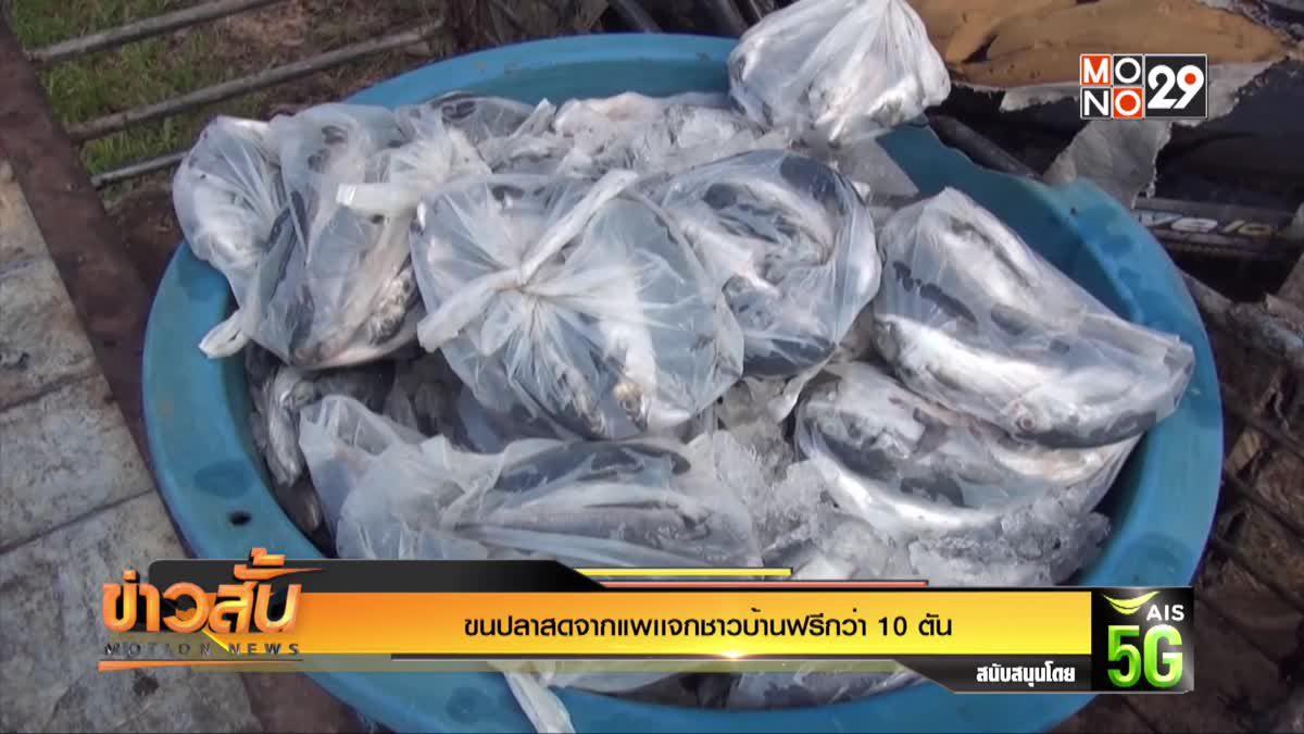 ขนปลาสดจากแพเเจกชาวบ้านฟรีกว่า10ตัน