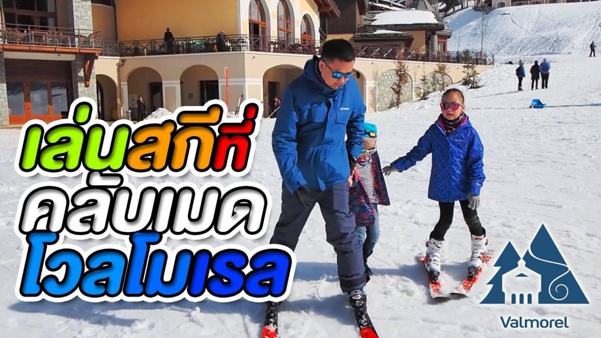 เล่นสกีลงเขาที่ Club Med Valmorel