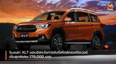Suzuki XL7 มอบอิสระในการขับขี่สไตล์ครอสโอเวอร์ เริ่มสุดพิเศษ 779,000 บาท