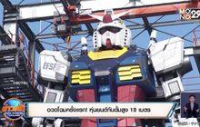 อวดโฉมครั้งแรก! หุ่นยนต์กันดั้มสูง 18 เมตร