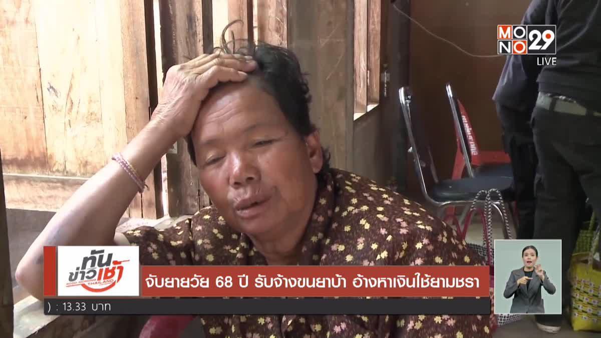 จับยายวัย 68 ปี รับจ้างขนยาบ้า อ้างหาเงินใช้ยามชรา