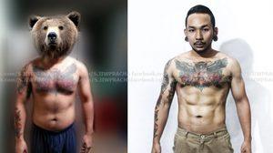 จับหมีป่ามา Diet ออกกำลังกายสไตล์หมีๆ แบบอิ่มๆ ไม่อด ไม่หิว