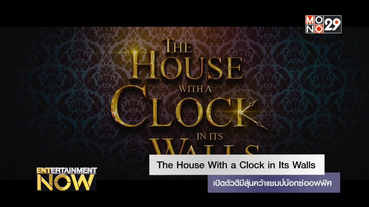 The House With a Clock in Its Walls เปิดตัวดีมีลุ้นคว้าแชมป์บ๊อกซ์ออฟฟิศ