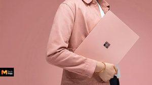 Microsoft เผยโฉม Surface Laptop 2 สีชมพู