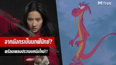 อัปเดตล่าสุด!! หนังไลฟ์แอคชั่น Mulan จะไม่มีตัวละครมังกร-เปลี่ยนเพลงประกอบหนังใหม่!