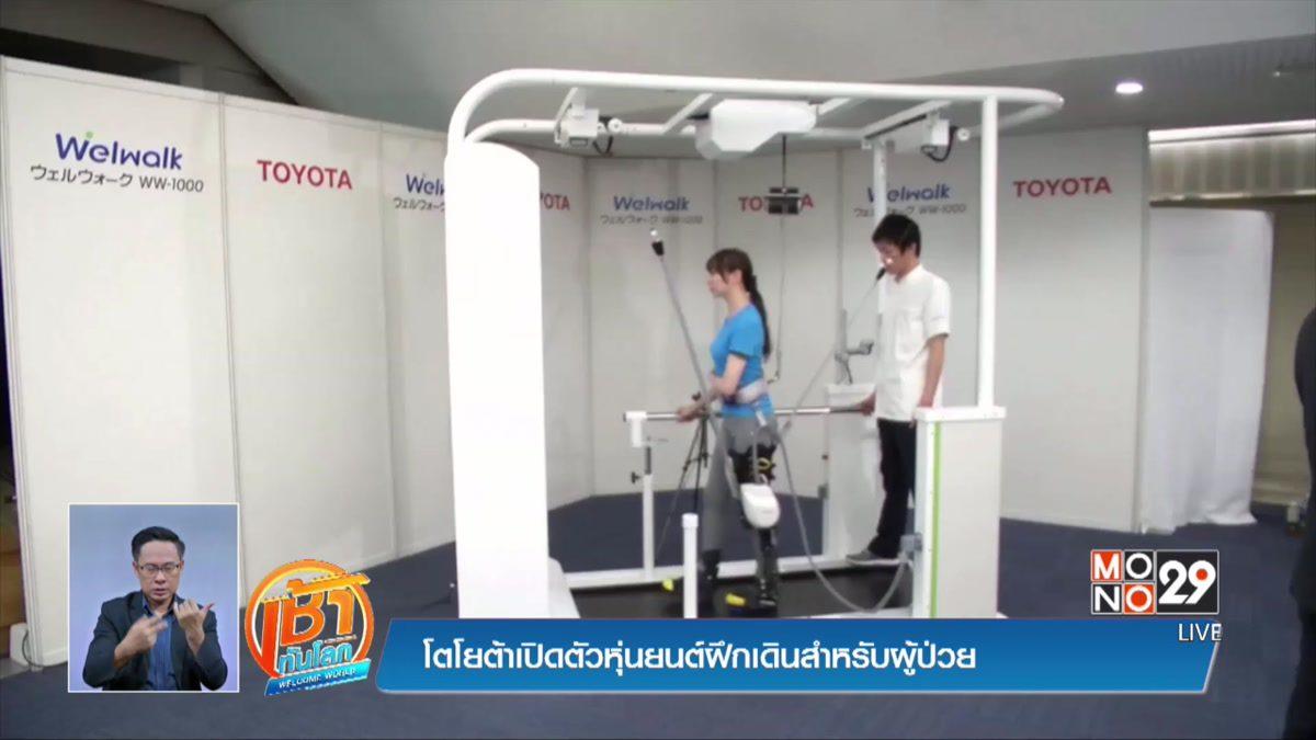 โตโยต้าเปิดตัวหุ่นยนต์ฝึกเดินสำหรับผู้ป่วย