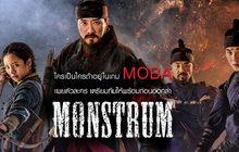 ใครเป็นใครถ้าอยู่ในเกม MOBA! เผยตัวละคร เตรียมทีมให้พร้อมก่อนออกล่า Monstrum