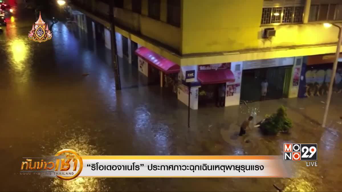 """""""ริโอเดอจาเนโร"""" ประกาศภาวะฉุกเฉินเหตุพายุรุนแรง"""