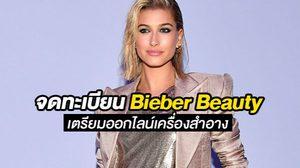 เฮลีย์ ใช้นามสกุล บีเบอร์ จดทะเบียนการค้า เตรียมออกไลน์เครื่องสำอาง Bieber Beauty!