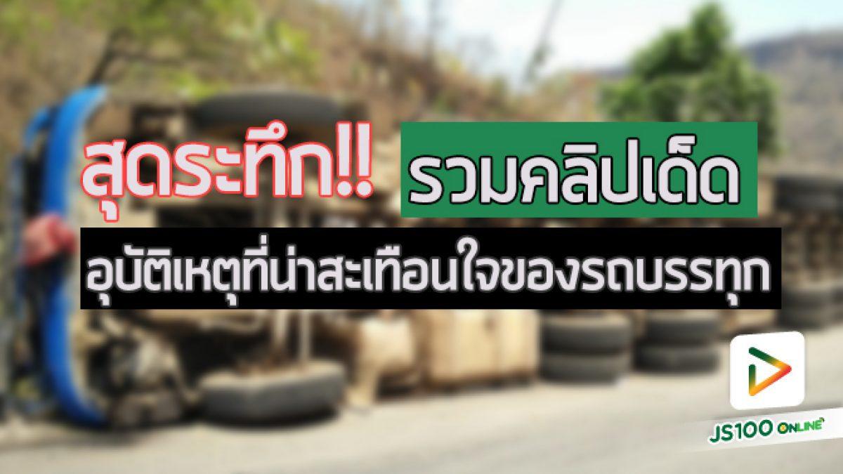 เหตุการณ์สุดระทึก รวมอุบัติเหตุสะเทือนใจของรถบรรทุก Ep.1