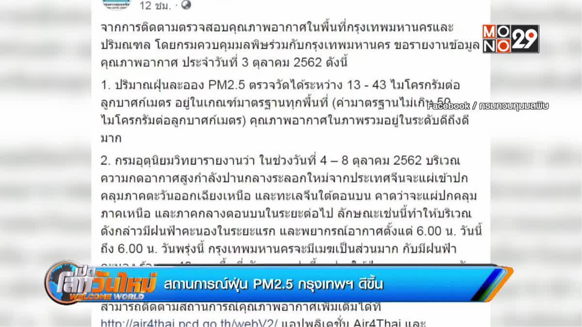 สถานการณ์ฝุ่น PM2.5 กรุงเทพฯ ดีขึ้น