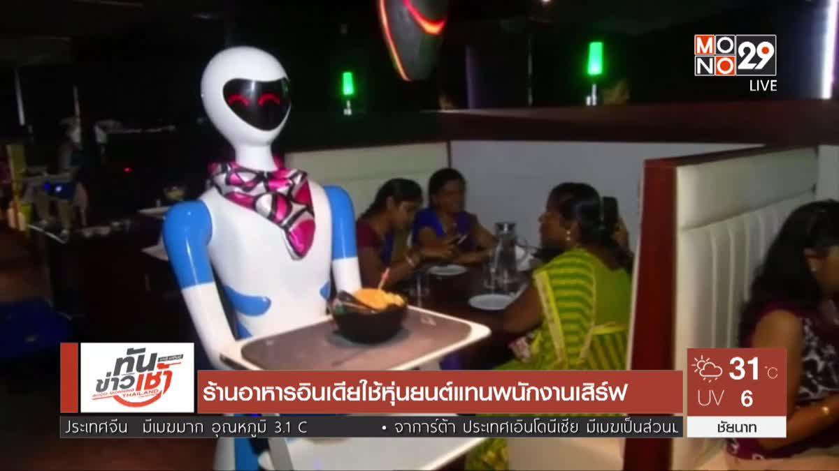 ร้านอาหารอินเดียใช้หุ่นยนต์แทนพนักงานเสิร์ฟ
