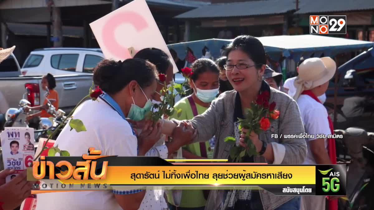 """""""สุดารัตน์"""" ไม่ทิ้ง """"เพื่อไทย"""" ลุยช่วยผู้สมัครหาเสียง"""