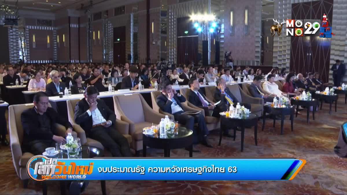 งบประมาณรัฐ ความหวังเศรษฐกิจไทย 63