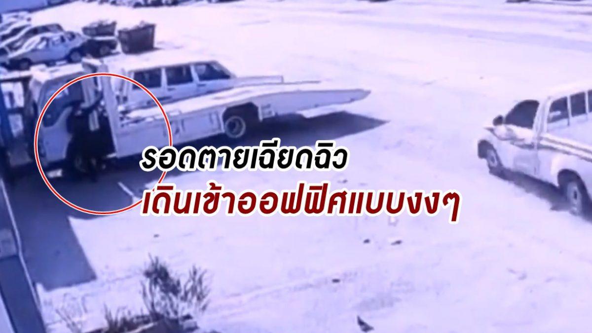 ดวงยังไม่ถึงฆาต! นาทีรถพุ่งชนรถ รอดตายหวุดหวิดเดินเข้าออฟฟิศแบบงงๆ