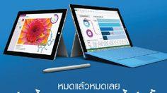 ชี้เป้า! Surface Pro 3 ลดราคารวดเดียว 8,000 บาท!