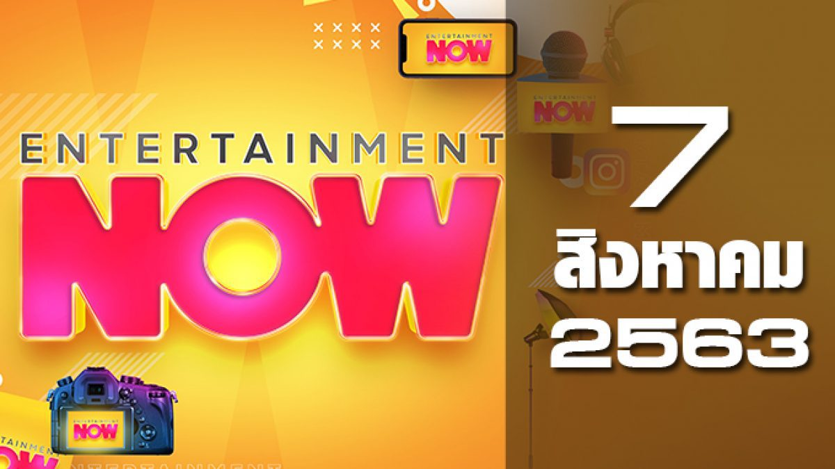 Entertainment Now 07-08-63