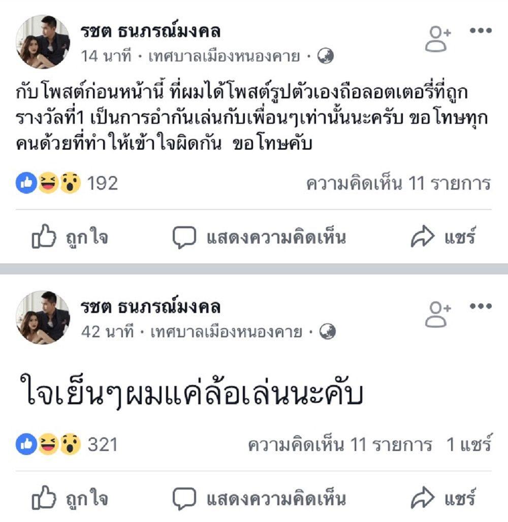 FB หนุ่ม