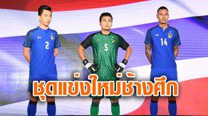 ภารกิจแห่งเกียรติยศ! วอริกซ์ เปิดตัวชุดแข่ง ทีมชาติไทย ลุยศึกตลอดปี 2018