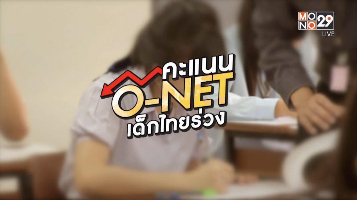 คุยครบกับพบเอก : คะแนน O-NET เด็กไทยร่วง