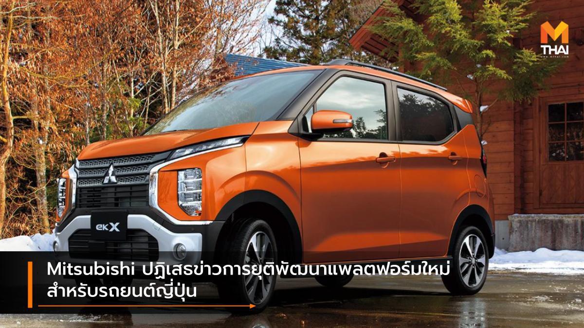 Mitsubishi ปฏิเสธข่าวการยุติพัฒนาแพลตฟอร์มใหม่สำหรับรถยนต์ญี่ปุ่น