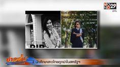 2 นักศึกษาสาวไทย ถูกแทงเสียชีวิต คาอพาร์ตเมนต์ในสหรัฐฯ
