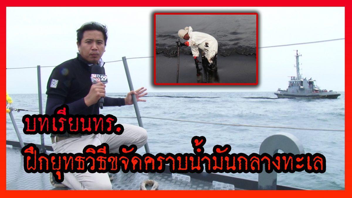 (คลิปข่าวสกุ๊ปพิเศษ) ทร.ฝึกยุทธวิธีขจัดคราบน้ำมันกลางทะเล