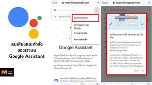 วิธีการลบเสียงและคำสั่งของเรา บน Google Assistant ง่ายๆ
