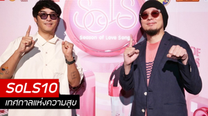 แถลงข่าวความพร้อม Season of Love Song 10 ก่อนเสิร์ฟความสนุก 30 พ.ย.นี้