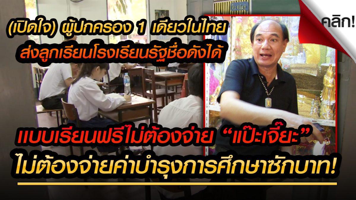 (คลิปแฉการศึกษาไทย) ทำยังไงถึงเรียน ร.รัฐชื่อดังได้แบบไม่ต้องจ่ายแม้กระทั่งบำรุงการศึกษา