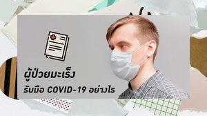 วิธีรับมือ COVID-19 ของผู้ป่วยมะเร็ง
