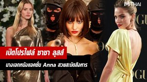 เป๊ะทั้งในและนอกจอ!! ส่องความเฟียส ซาชา ลุสส์ สายลับสาวจากหนังแอคชั่น Anna