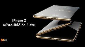 iPhone Z สมาร์ทโฟนต้นแบบ หน้าจอพับได้ถึง 3 ส่วน กลายเป็น iPad ได้ด้วย