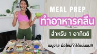 MEAL PREP with me l เตรียมอาหารคลีนสำหรับ 1 อาทิตย์!