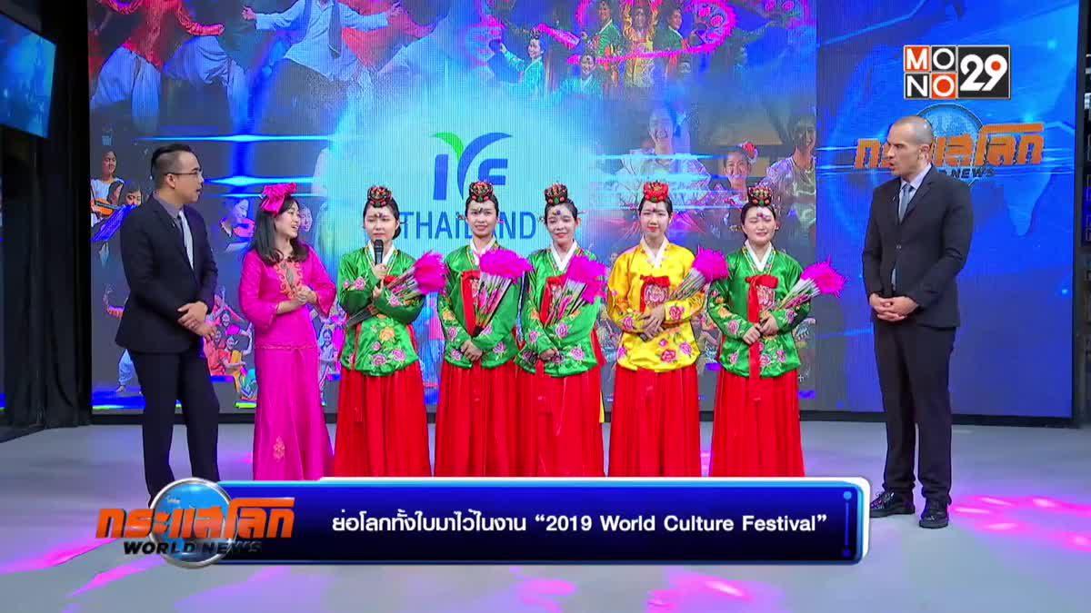 """ย่อโลกทั้งใบมาให้สัมผัสอย่างใกล้ชิดในงาน """"2019 World Culture Festival"""""""